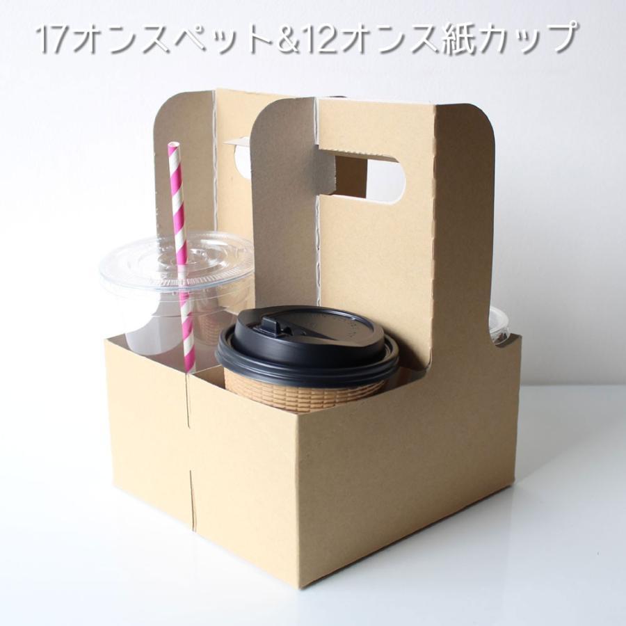 紙コップ クリアカップ お持ち帰り おしゃれ テイクアウト ボックス クラフト 100枚 EC111|bmt-store|15