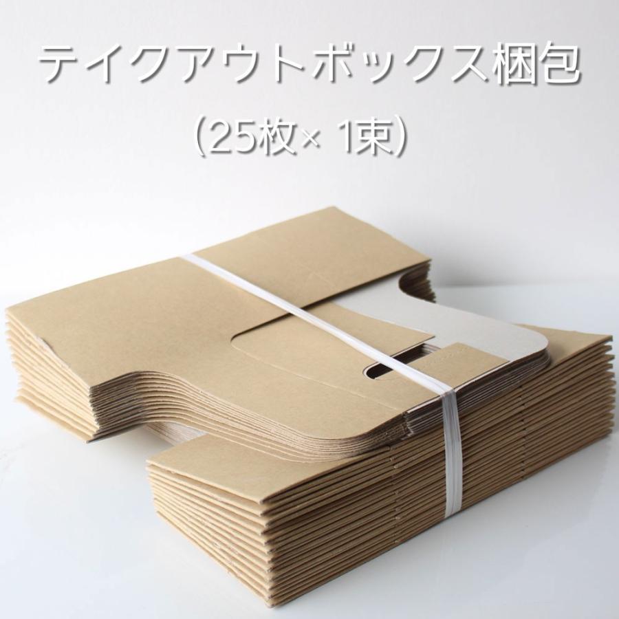 紙コップ クリアカップ お持ち帰り おしゃれ テイクアウト ボックス クラフト 100枚 EC111|bmt-store|07