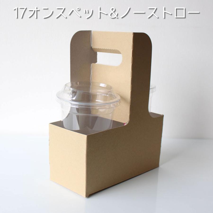 紙コップ クリアカップ お持ち帰り おしゃれ テイクアウト ボックス クラフト 100枚 EC111|bmt-store|09