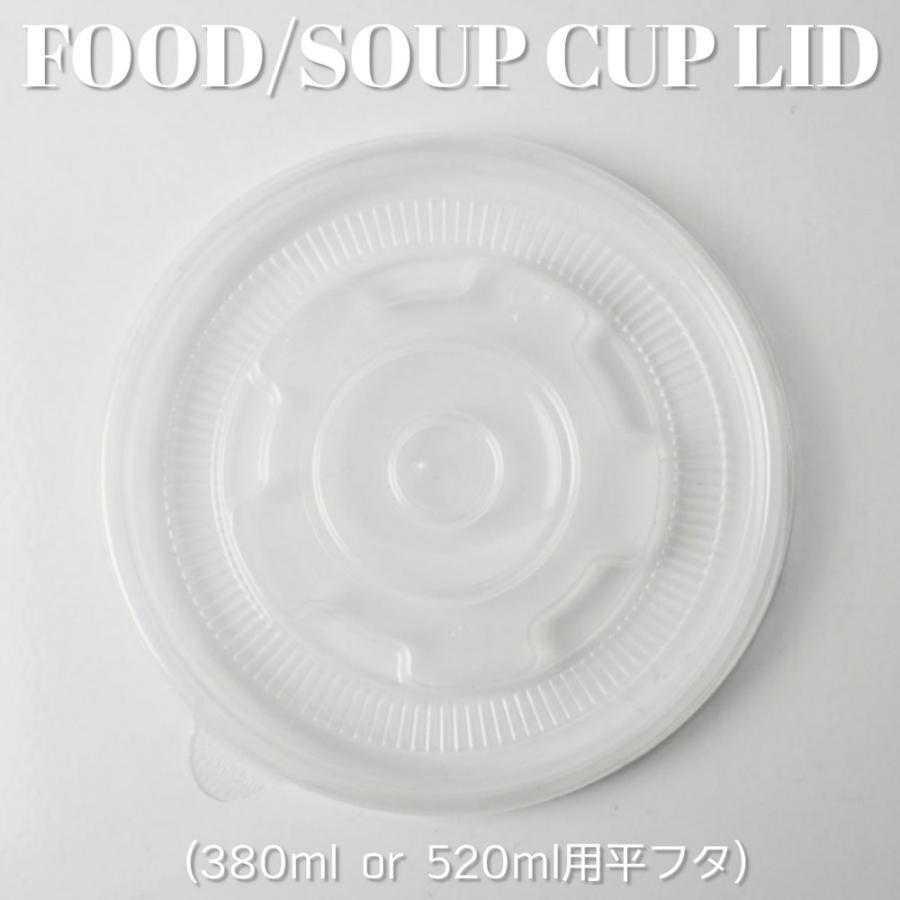テイクアウト 紙コップ フード&スープカップ 350ml 380ml 520ml 用蓋 フラットタイプ 半透明 500枚|bmt-store