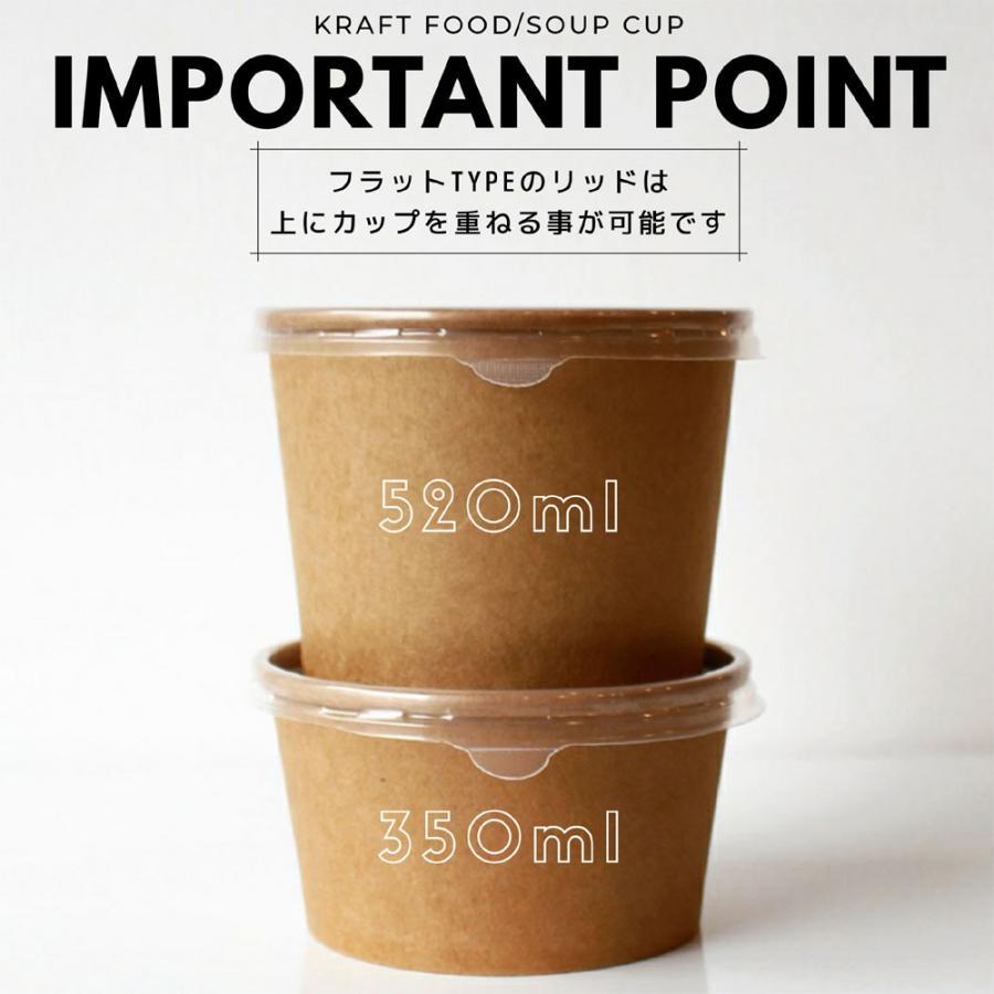 テイクアウト 紙コップ フード&スープカップ 350ml 380ml 520ml 用蓋 フラットタイプ 半透明 500枚|bmt-store|10