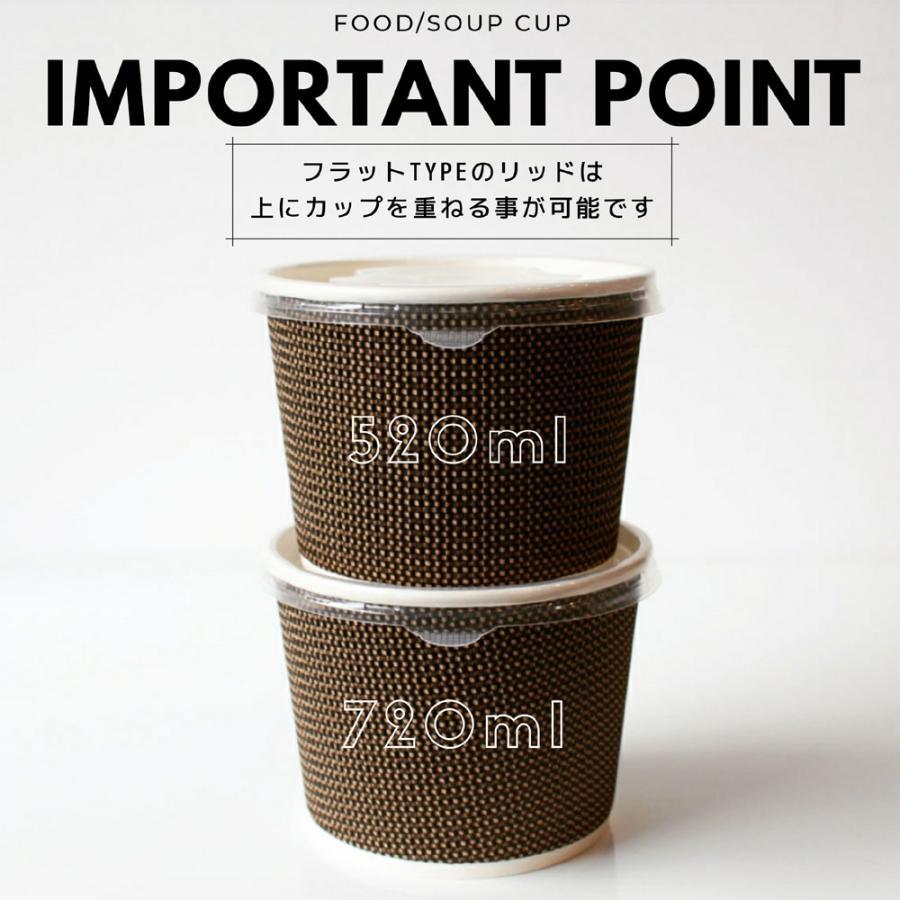 テイクアウト 紙コップ フード&スープカップ 350ml 380ml 520ml 用蓋 フラットタイプ 半透明 500枚|bmt-store|14