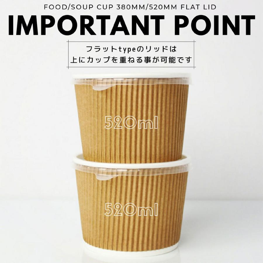 テイクアウト 紙コップ フード&スープカップ 350ml 380ml 520ml 用蓋 フラットタイプ 半透明 500枚|bmt-store|05