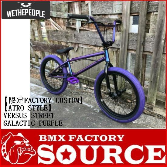 限定FACTORY CUSTOM BMX STREET ATRO STYLE WETHEPEOPLE  VERSUS GALACTIC PURPLE|bmx-source