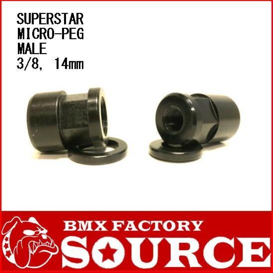 【自転車 BMXペグ  SUPERSTAR  MICROPEG  MALE|bmx-source