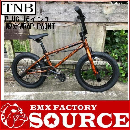軽量、高品質 限定BMX KIDS オールペイント16インチ キッズ 子供自転車 TNB PLUG - 16 WRAP オレンジ