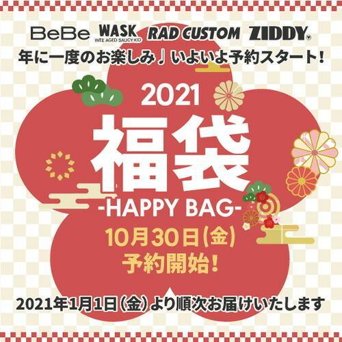 2021新春福袋 BeBe WASK RADCUSTOM ZIDDY 2021 新春 福袋 10/30〜予約販売開始送料無料 代引き手数料無料 福袋 2021福袋 キッズ 福袋予約 べべ福袋 ワスク|bn-sophere