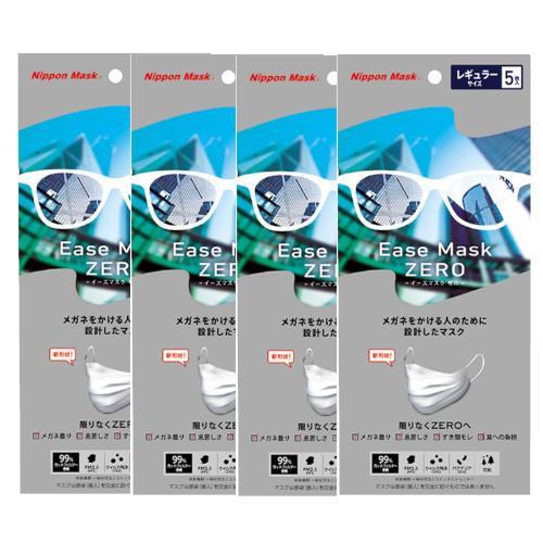 【4個セット】Ease MASK ZERO イーズマスク ゼロ レギュラーサイズ 5枚入り×4【ネコポス】【送料無料】 bnet