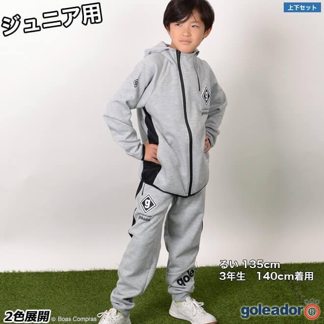 ゴレアドール ジュニアドライスウェットアシメパーカー上下セット【送料無料】