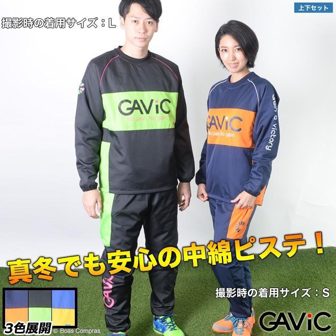 ガビック ピステスーツ(中綿)【送料無料】