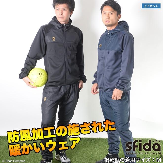 スフィーダ エンボス防風ボンディングジャケット上下セット【送料無料】