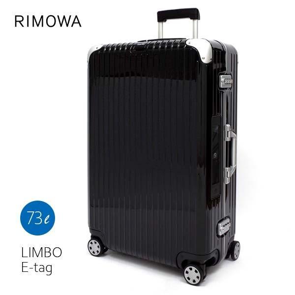リモワ【RIMOWA】 882.70.50 501 LIMBO 70 E-Tag 黒 ブラック 電子タグ スーツケース 4輪 73L 旅行 キャリーバック TSAロック ポリカーボネート