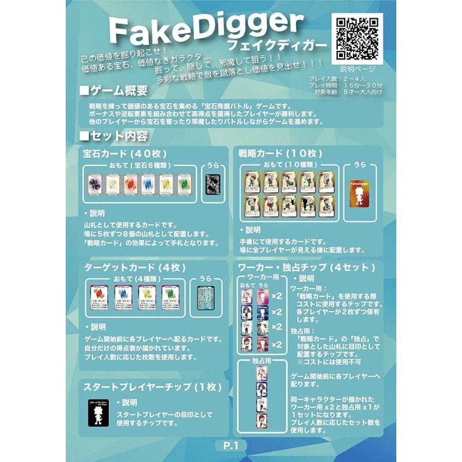 フェイクディガー 超戦略型宝石発掘バトル!!|bodomart|06