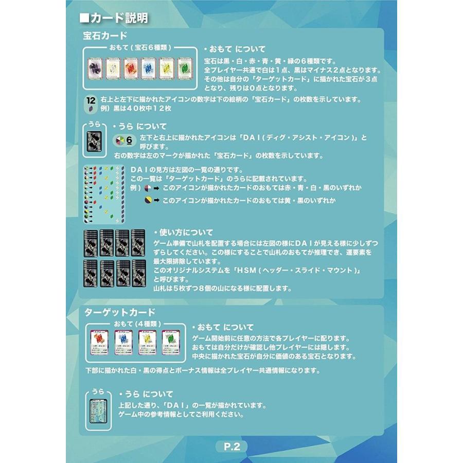 フェイクディガー 超戦略型宝石発掘バトル!!|bodomart|07