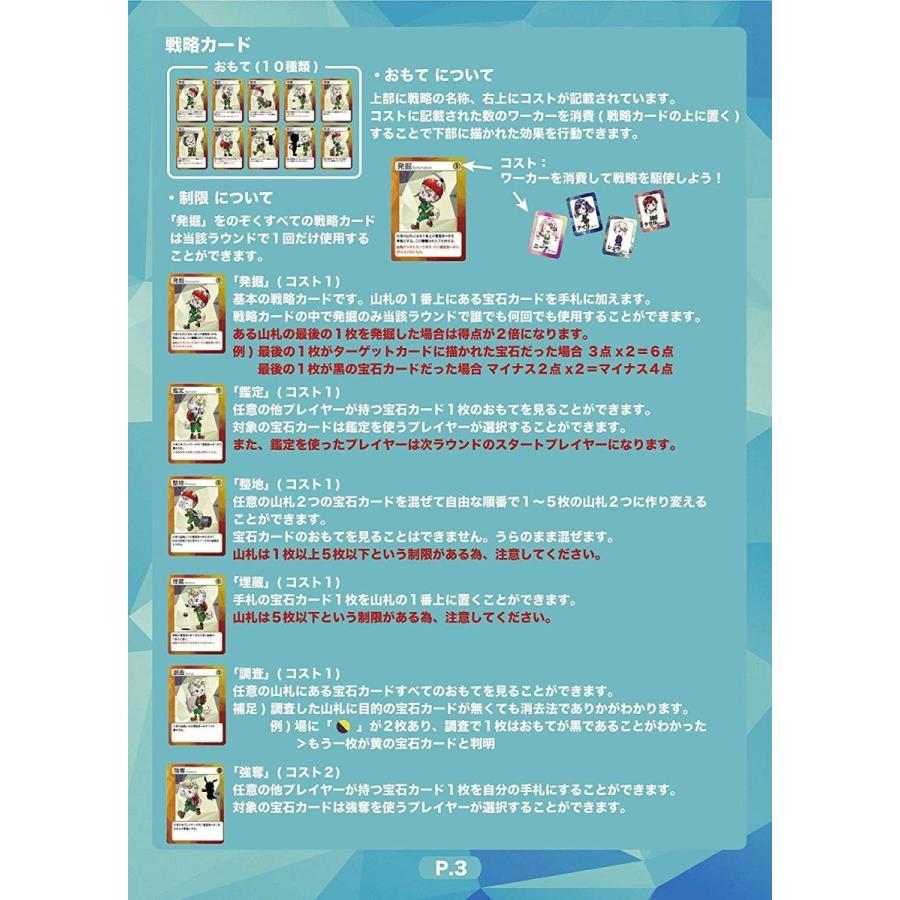 フェイクディガー 超戦略型宝石発掘バトル!!|bodomart|08