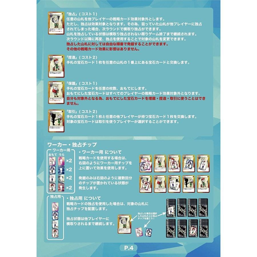 フェイクディガー 超戦略型宝石発掘バトル!!|bodomart|09