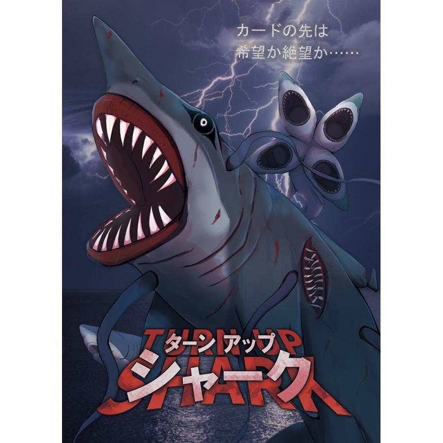 ターンアップシャーク〜超B級サメ坊主めくり!〜|bodomart|02