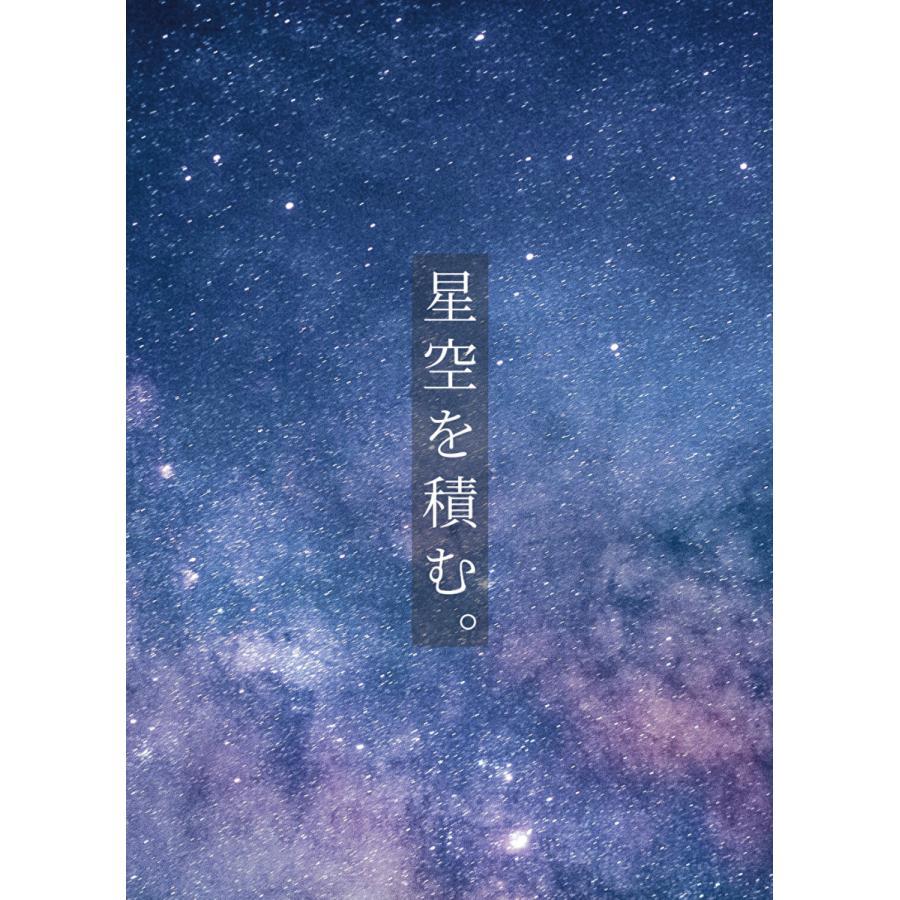 星空を積む。 〜七夕の夜に天の川を作ろう〜 bodomart 02