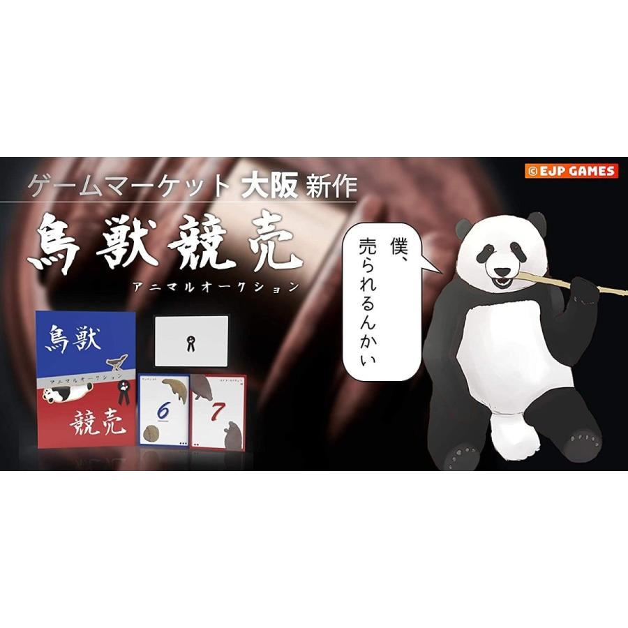 鳥獣競売〜アニマルオークション〜|bodomart|02