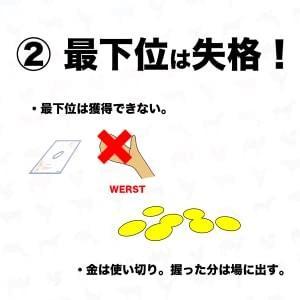鳥獣競売〜アニマルオークション〜|bodomart|05