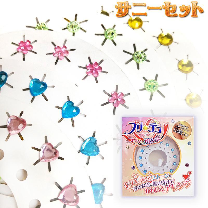 プリ☆デコ ラブリーアレンジ 詰め替え用 サニーセット 12枚 boi-shop