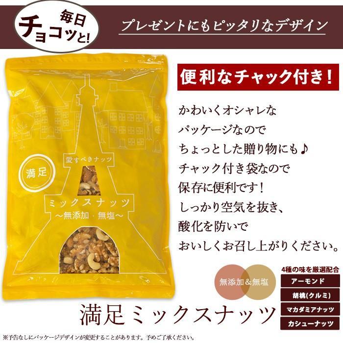 ミックスナッツ 850g 4種の 満足ミックスナッツ [ クルミ アーモンド マカダミア 無塩 無添加 ナッツ ]  訳あり 1kgより少し少ない850g セール SALE bokunotamatebakoya 09