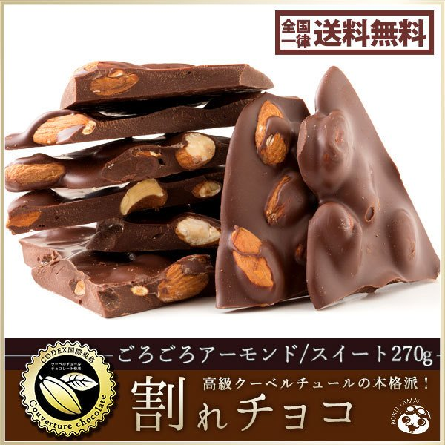 割れチョコ 訳あり スイート ごろごろアーモンド 270g クーベルチュール使用 送料無料 ポイント消化 スイーツ 割れ チョコレート|bokunotamatebakoya