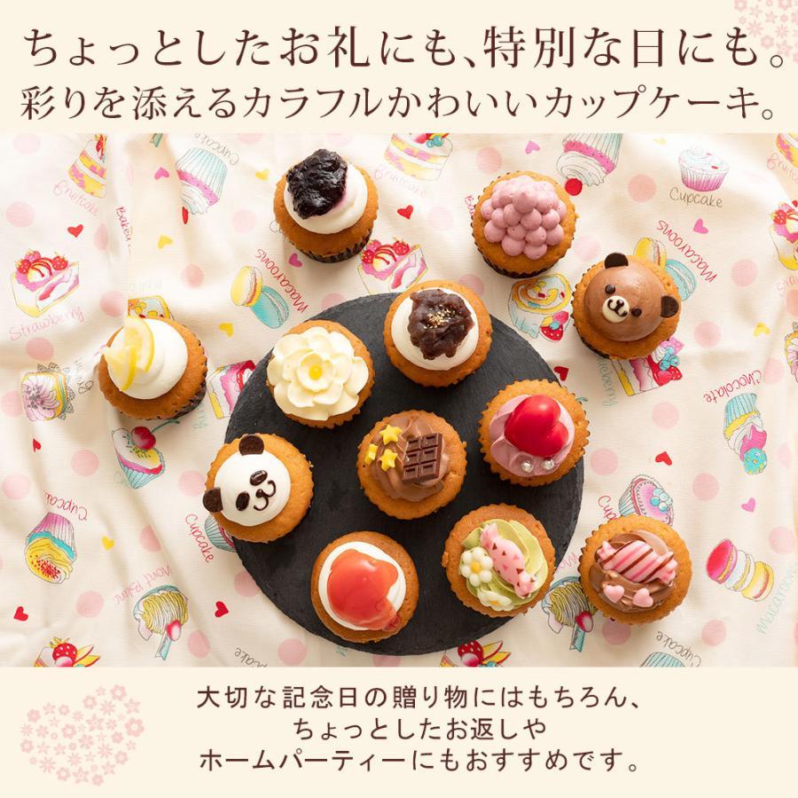 カップケーキ プチフルール12個セット 送料無料  スイーツ お取り寄せ ギフト 人気 土産 ケーキ パーティー かわいい 誕生日|bokunotamatebakoya|13