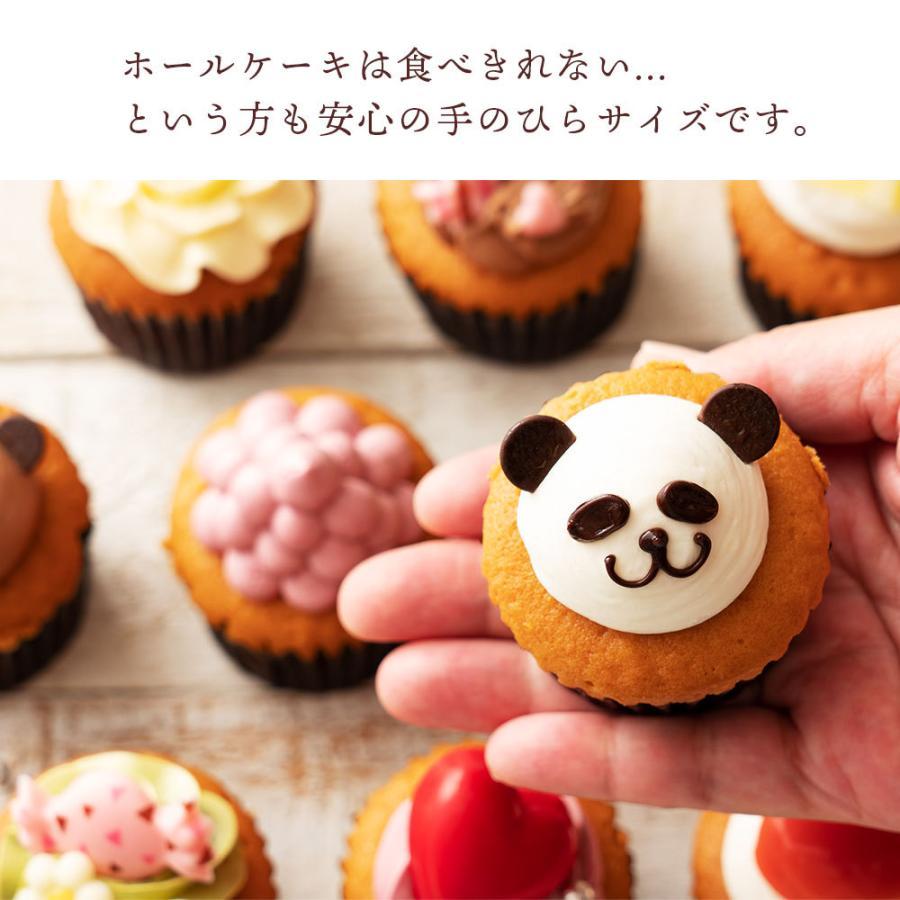 カップケーキ プチフルール12個セット 送料無料  スイーツ お取り寄せ ギフト 人気 土産 ケーキ パーティー かわいい 誕生日|bokunotamatebakoya|15