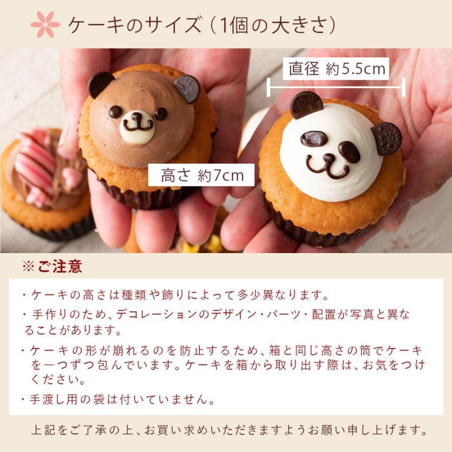 カップケーキ プチフルール12個セット 送料無料  スイーツ お取り寄せ ギフト 人気 土産 ケーキ パーティー かわいい 誕生日|bokunotamatebakoya|17