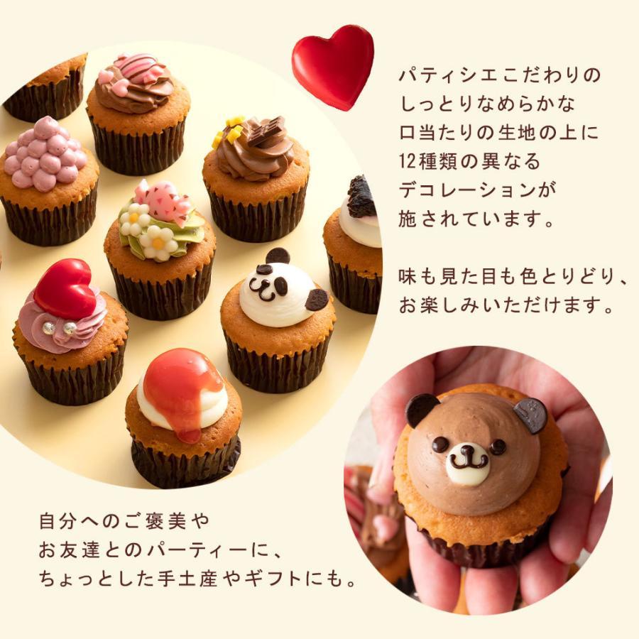 カップケーキ プチフルール12個セット 送料無料  スイーツ お取り寄せ ギフト 人気 土産 ケーキ パーティー かわいい 誕生日|bokunotamatebakoya|05