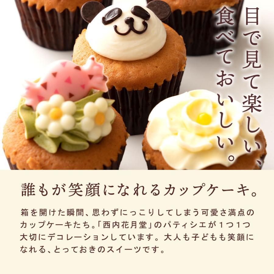 カップケーキ プチフルール12個セット 送料無料  スイーツ お取り寄せ ギフト 人気 土産 ケーキ パーティー かわいい 誕生日|bokunotamatebakoya|06