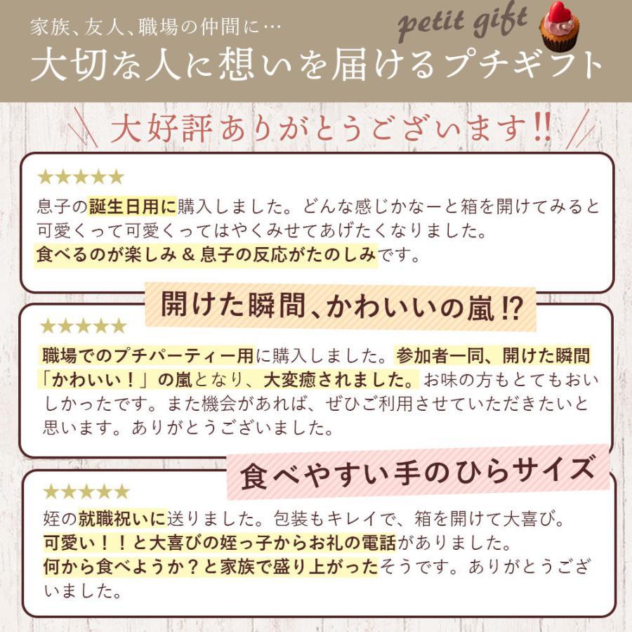 カップケーキ プチフルール12個セット 送料無料  スイーツ お取り寄せ ギフト 人気 土産 ケーキ パーティー かわいい 誕生日|bokunotamatebakoya|07
