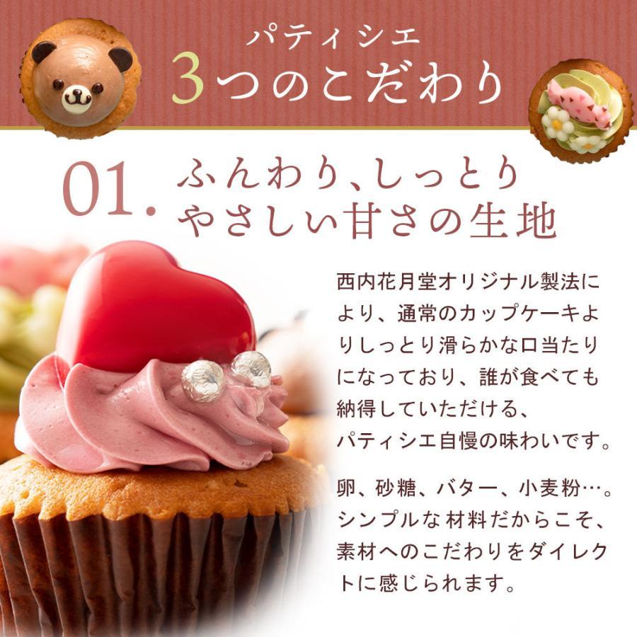 カップケーキ プチフルール12個セット 送料無料  スイーツ お取り寄せ ギフト 人気 土産 ケーキ パーティー かわいい 誕生日|bokunotamatebakoya|10
