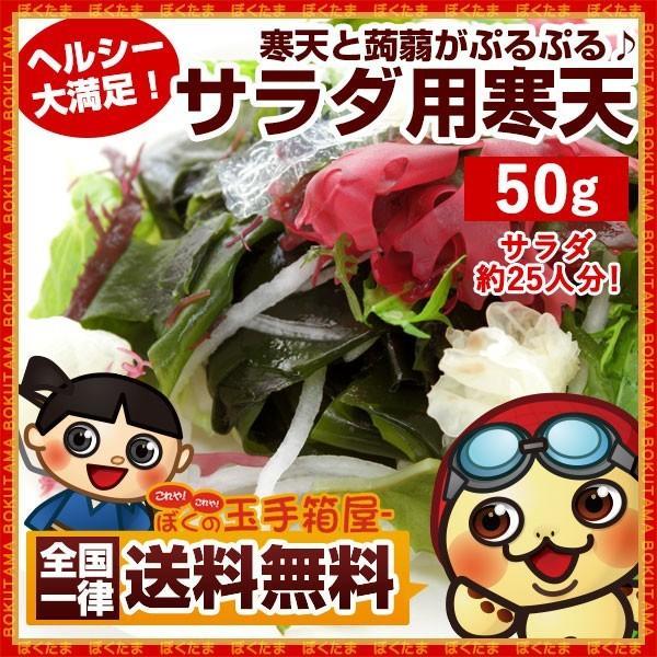 寒天  糸寒天 サラダ用 50g かんてん 25人分 かんてんぱぱ 伊那食品 徳用 送料無料 bokunotamatebakoya