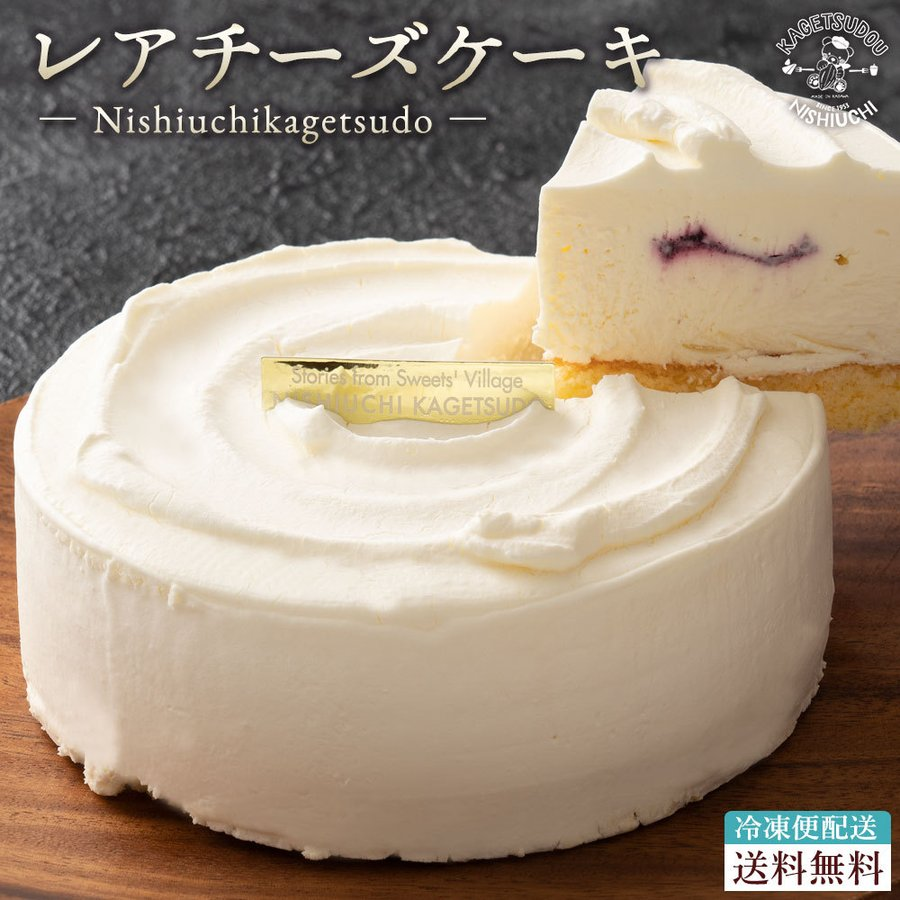 レアチーズ ケーキ (5号) 生ケーキ 手作り 誕生日 バースデーケーキ 誕生日ケーキ お祝い 結婚記念日 結婚祝い お礼 お返し 卒業 入学 贈り物|bokunotamatebakoya