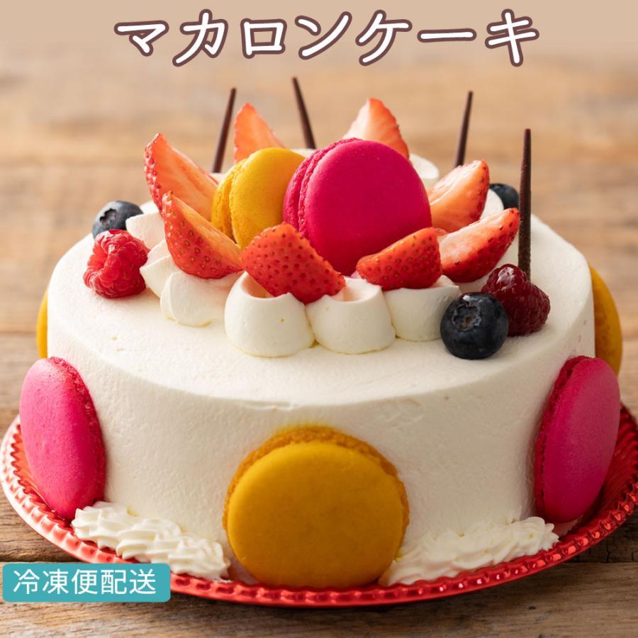誕生日 ケーキ アニバーサリー マカロンケーキ 5号 記念日 快気祝い パーティー  お土産 同窓会 バースデー bokunotamatebakoya
