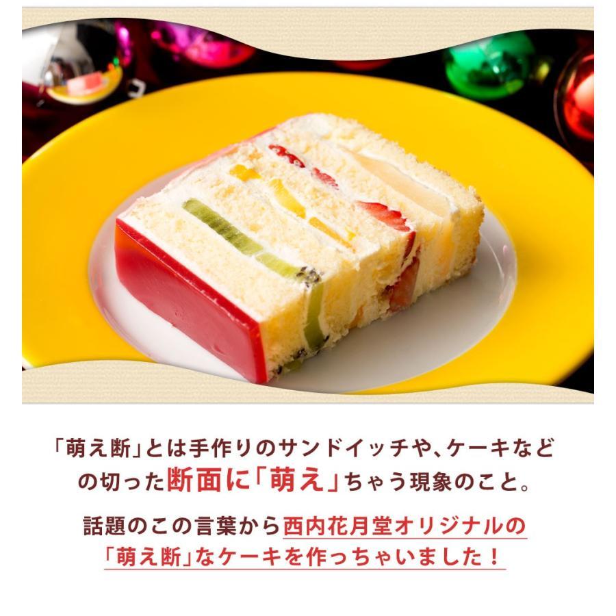 デコレーション苺の可愛すぎる 萌え断ケーキ 西内花月堂 萌えるほどに可愛い断面のケーキ かわいい 冷凍便配送|bokunotamatebakoya|08