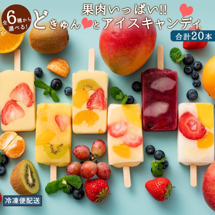 アイス ギフト 果肉いっぱい どきゅんと 生アイスキャンディ 選べる4種 合計20本 送料無料 bokunotamatebakoya