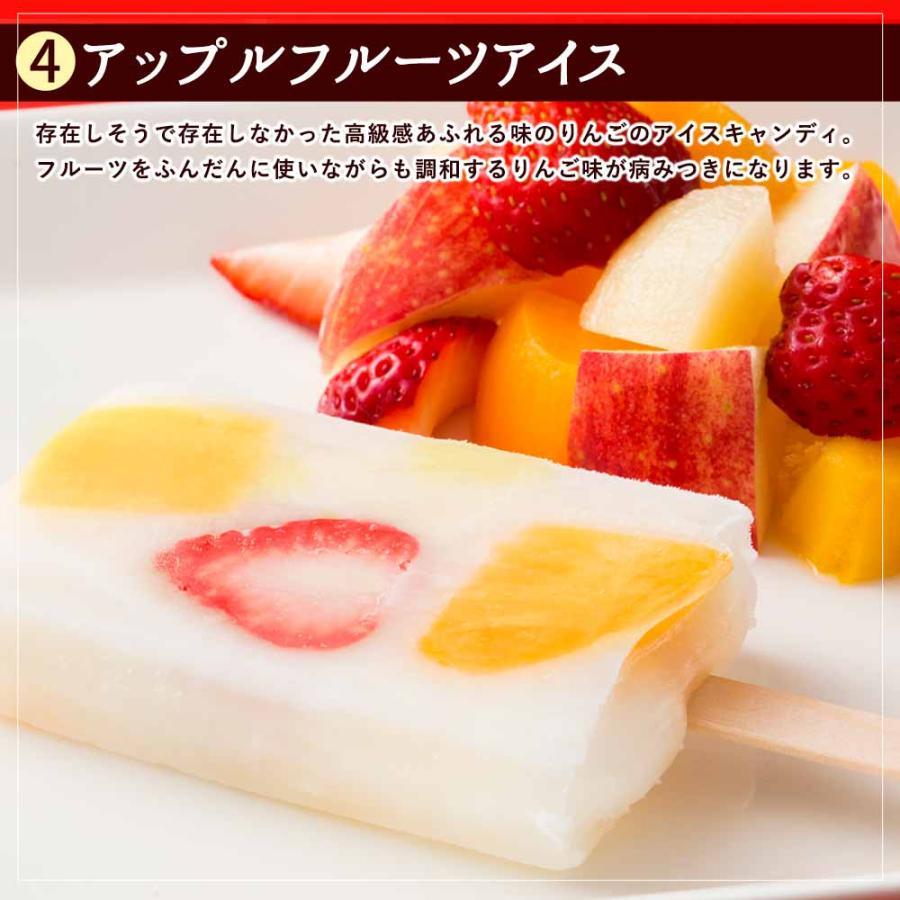 アイス ギフト 果肉いっぱい どきゅんと 生アイスキャンディ 選べる4種 合計20本 送料無料 bokunotamatebakoya 11