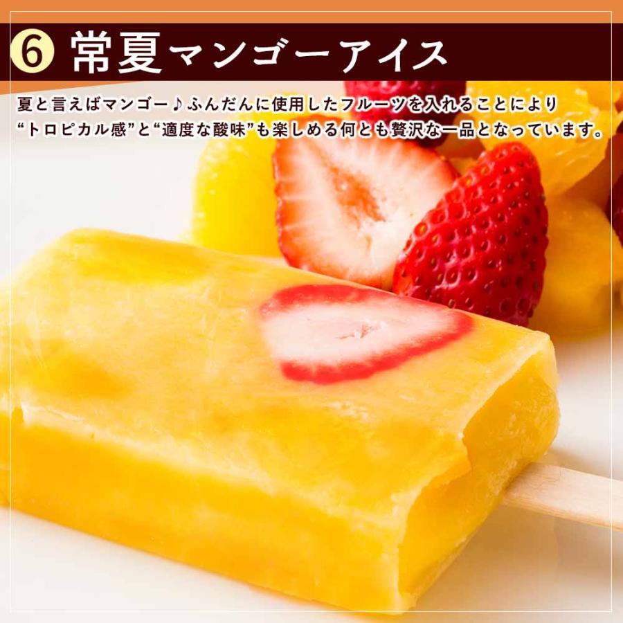 アイス ギフト 果肉いっぱい どきゅんと 生アイスキャンディ 選べる4種 合計20本 送料無料 bokunotamatebakoya 13