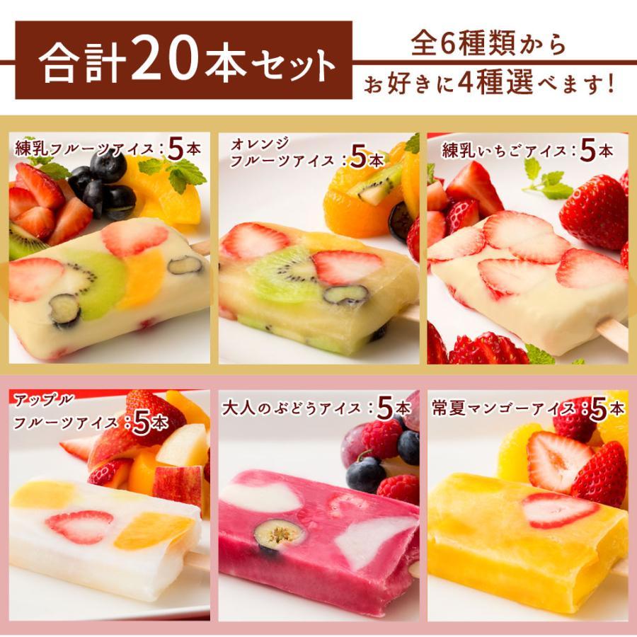 アイス ギフト 果肉いっぱい どきゅんと 生アイスキャンディ 選べる4種 合計20本 送料無料 bokunotamatebakoya 03