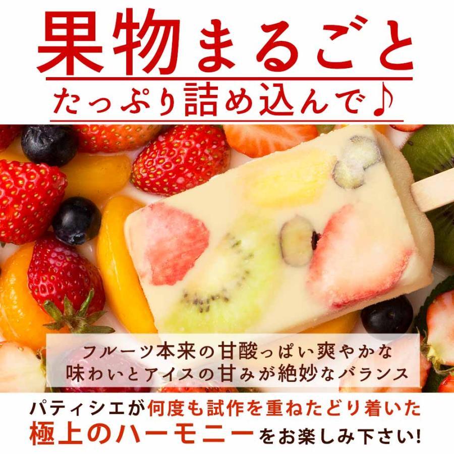 アイス ギフト 果肉いっぱい どきゅんと 生アイスキャンディ 選べる4種 合計20本 送料無料 bokunotamatebakoya 06