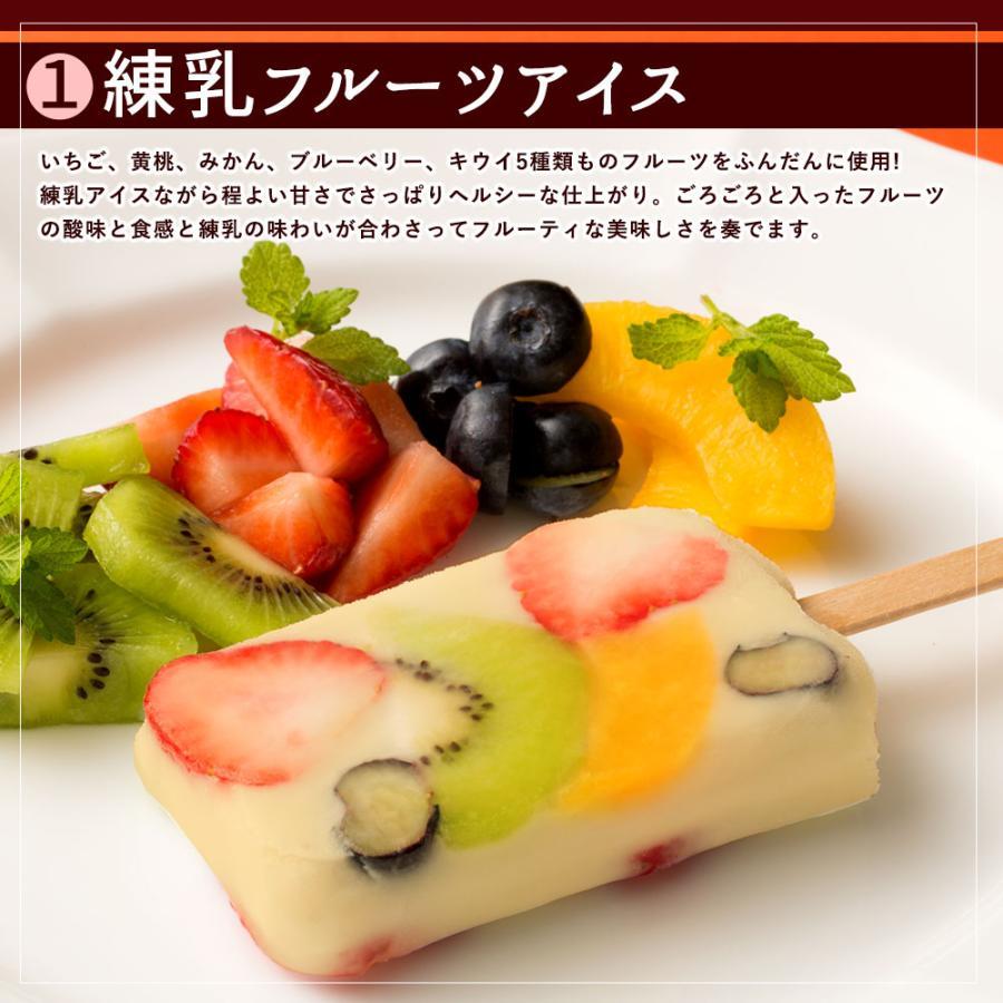 アイス ギフト 果肉いっぱい どきゅんと 生アイスキャンディ 選べる4種 合計20本 送料無料 bokunotamatebakoya 08