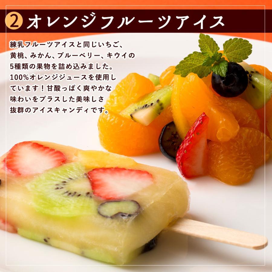 アイス ギフト 果肉いっぱい どきゅんと 生アイスキャンディ 選べる4種 合計20本 送料無料 bokunotamatebakoya 09