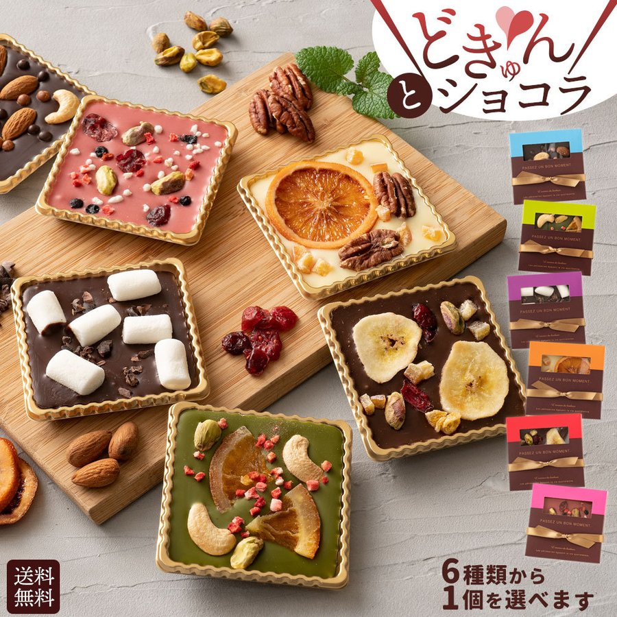ホワイトデー 2021 お返し 義理 チョコ 送料無料 予約受付中 どきゅんとショコラ 6種類から1個選べる![ プチギフト かわいい ]|bokunotamatebakoya