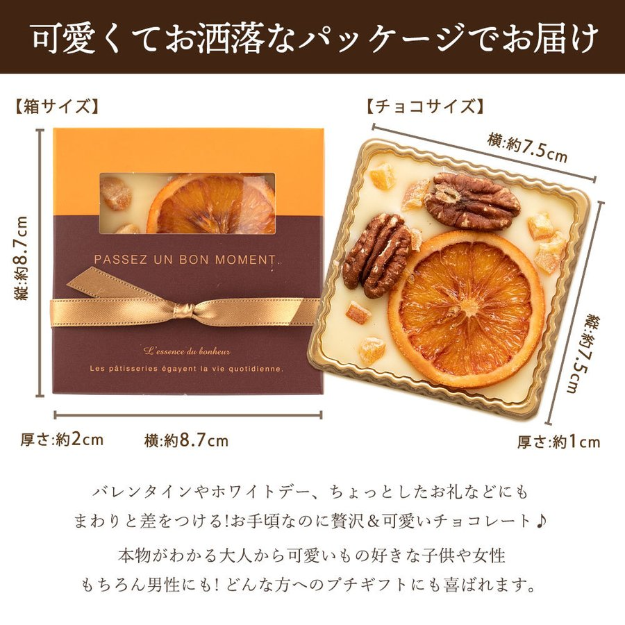 ホワイトデー 2021 お返し 義理 チョコ 送料無料 予約受付中 どきゅんとショコラ 6種類から1個選べる![ プチギフト かわいい ]|bokunotamatebakoya|19