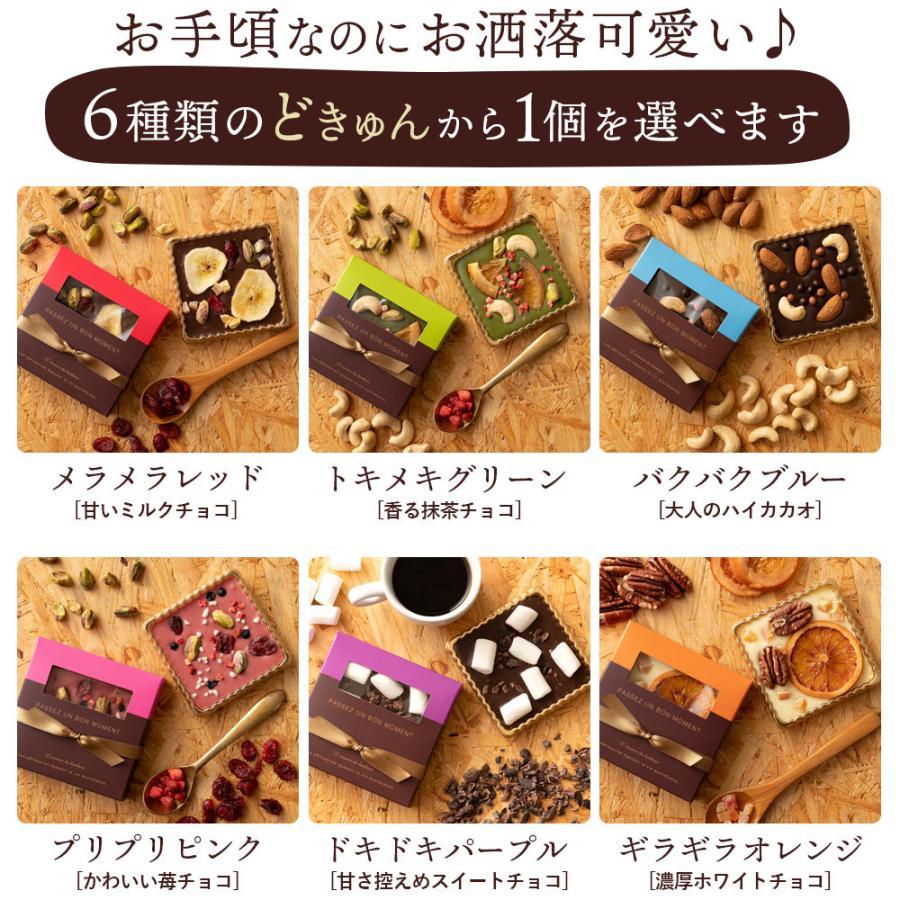 ホワイトデー 2021 お返し 義理 チョコ 送料無料 予約受付中 どきゅんとショコラ 6種類から1個選べる![ プチギフト かわいい ]|bokunotamatebakoya|05