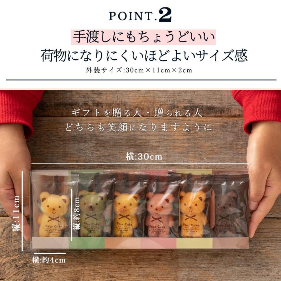 ポイント消化 送料無料 くまちゃんマドレーヌ 透明ギフトBOX 12個 6個入り×2  スイーツ ギフト プレゼント  贈り物|bokunotamatebakoya|10