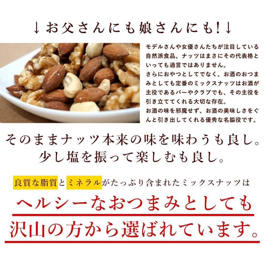ミックスナッツ 無塩 850g バリスタ厳選 3種 ミックスナッツ [ クルミ カシューナッツ アーモンド 無添加 ナッツ ] 1kgより少し少ない850g セール SALE|bokunotamatebakoya|03